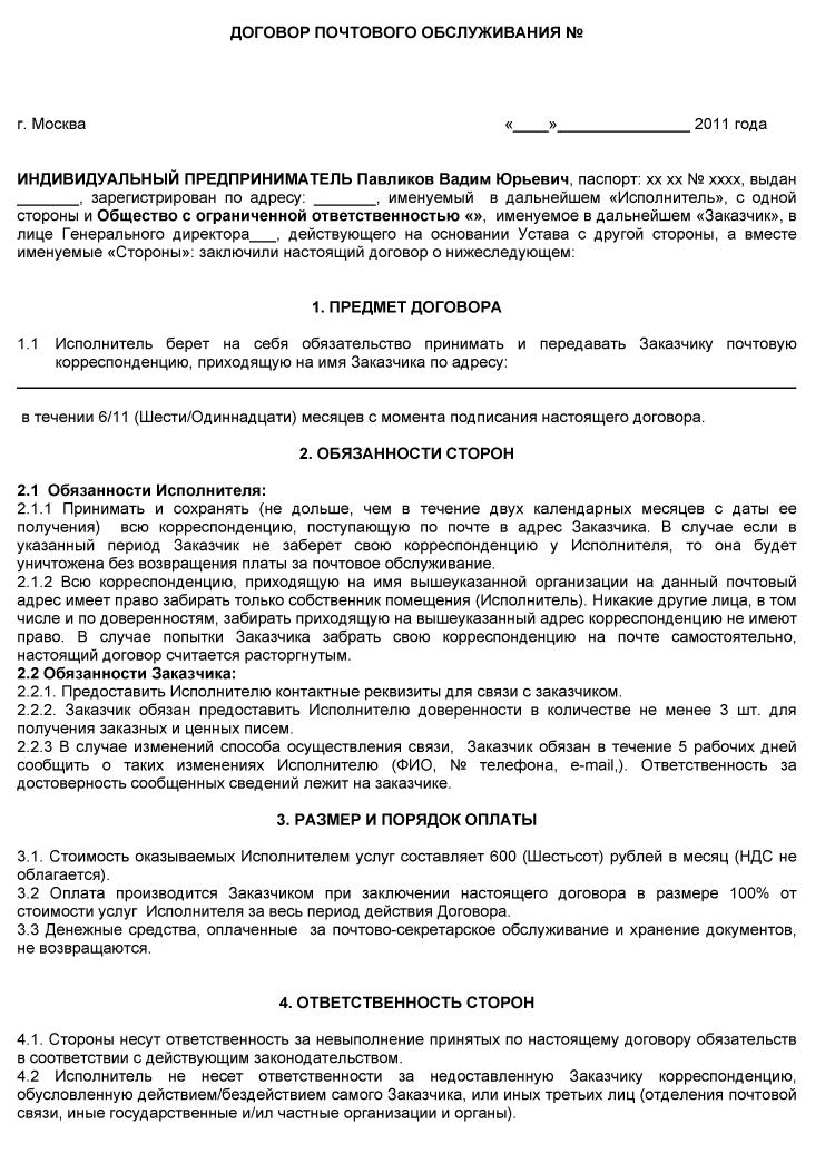 Договор на корпоративное обслуживание с почтой россии на обслуживание