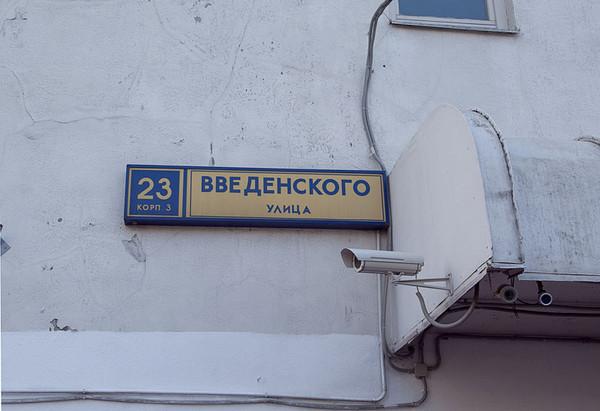 34 ифнс г москвы: